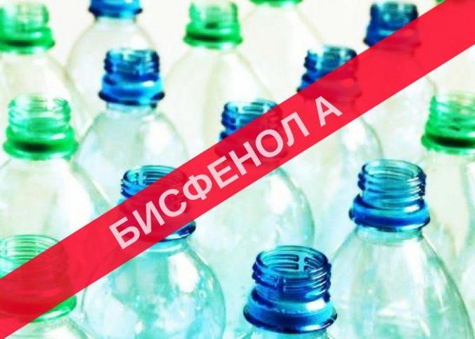 bicphenol-a