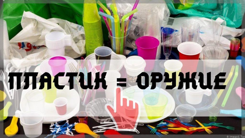 plastik - oruzhie