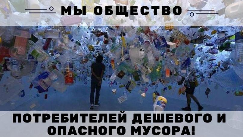 potreblenie plastika