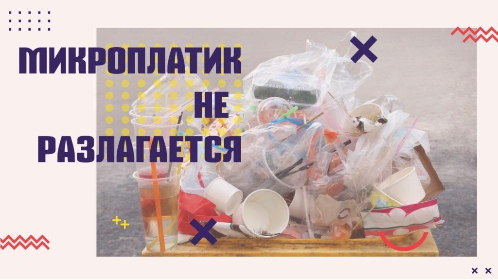 mikroplastik ne razlagaetsya